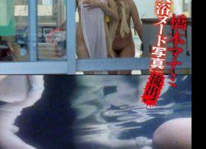 【悲報】橋本マナミ「入浴ヌード写真」が流出流出wwマンコガッツリ映っててワロタwwwwwwwwwwwwwwww