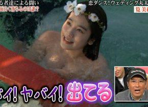 みなさんのおかげでしたで筧美和子(23)さんが海に落ちて乳首ハミ出る放送事故wwwwwwwwwwwwwww(画像)